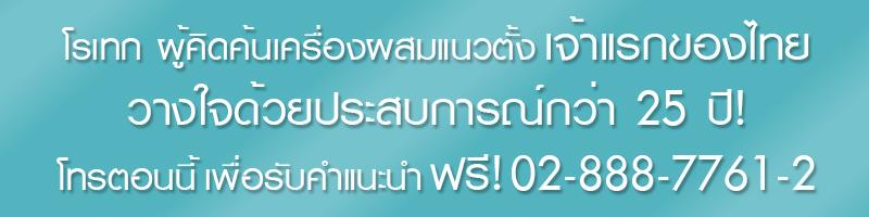 โรเทก ผู้คิดค้นเคร่ืองผสมแนวตั้ง เจ้าแรกของไทย ด้วยประสบการณ์กว่า 25 ปี! โทร.ปรึกษา ฟรี! 02-888-7761-2